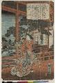 MRAH-JP.00938・・広重〈1〉「義経一代記図絵」「七回」「牛若丸」「鬼一法眼の娘」