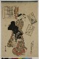 MRAH-JP.02579「百人一首絵抄」 「蝉丸」・・『』